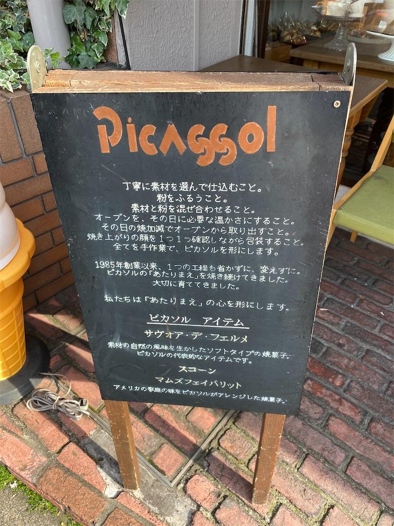 代官山【ピカソル(Picassol)