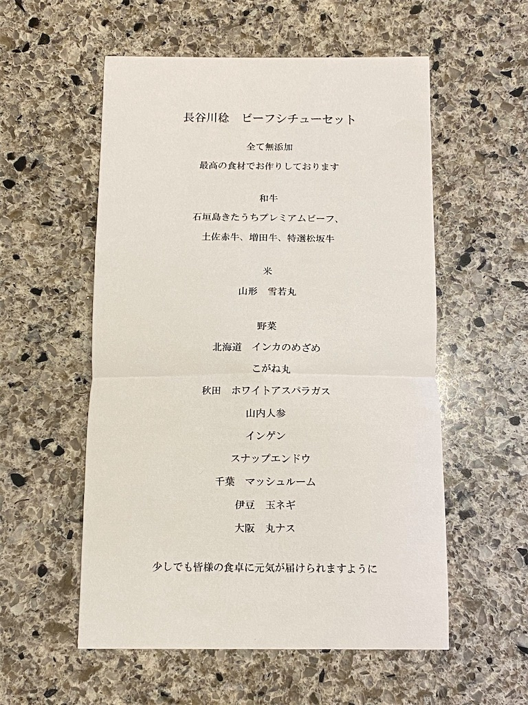 長谷川稔テイクアウト
