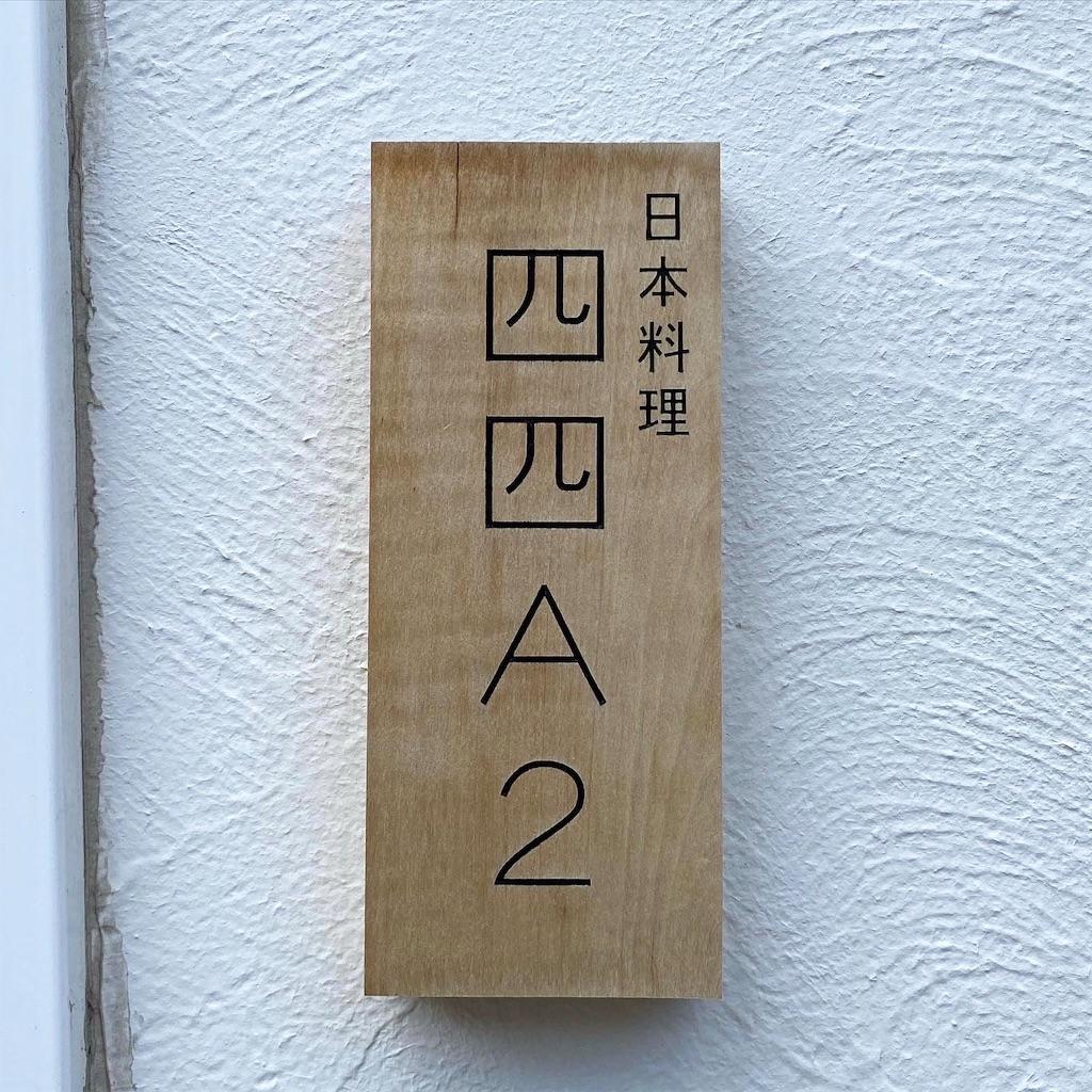 日本料理 四四A2(よしあつ)