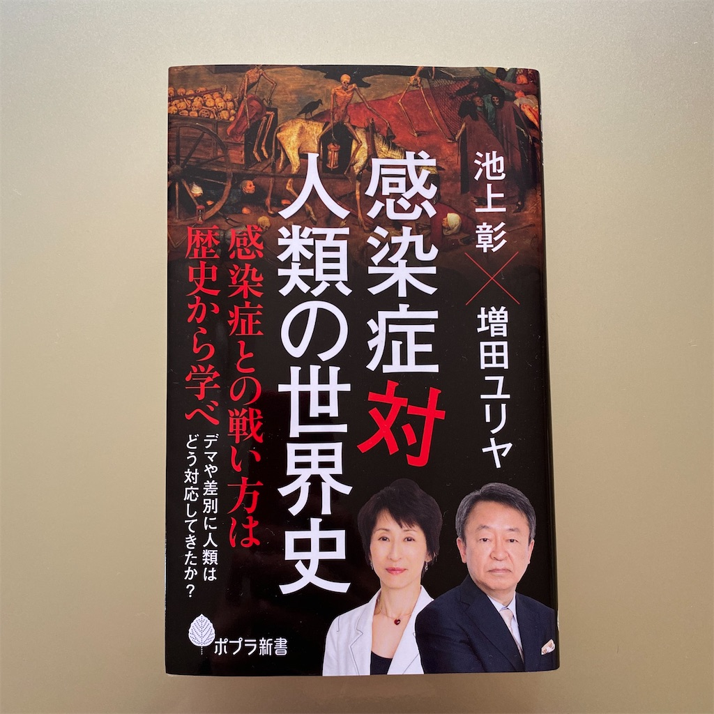池上彰『感染症 対 人類の世界史』