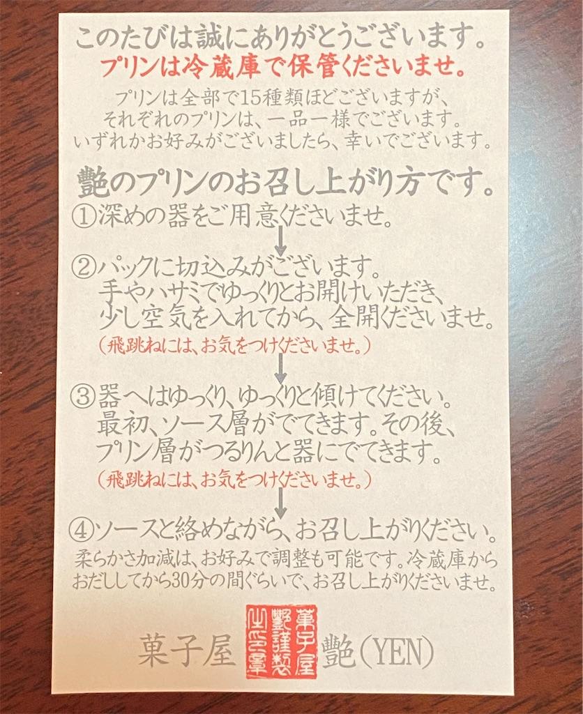 愛媛【菓子屋 艷(YEN)