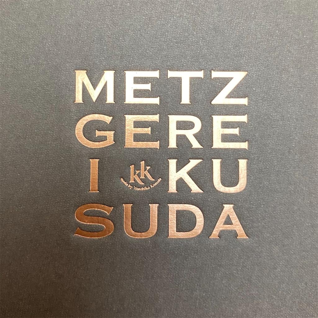 メツゲライクスダ(METZGEREI KUSUDA)