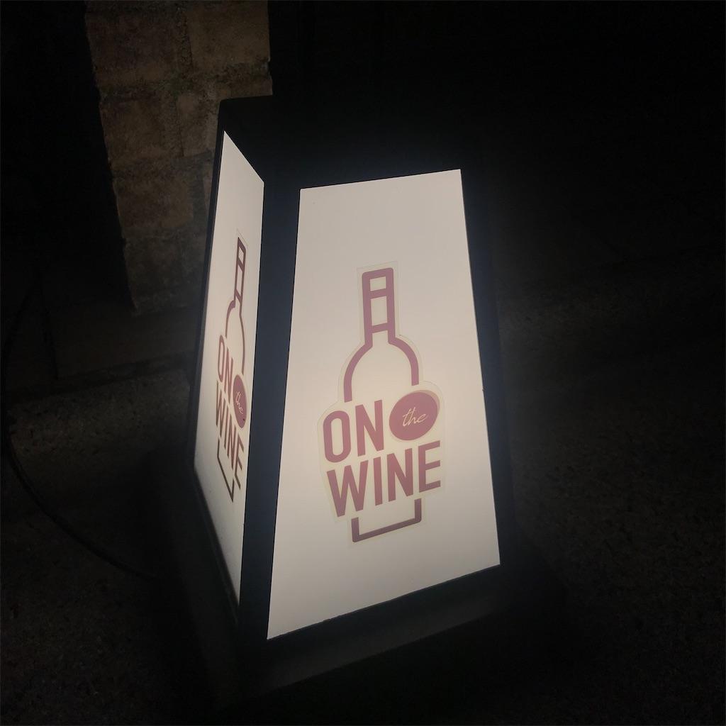 渋谷【オン ザ ワイン(On The Wine)】