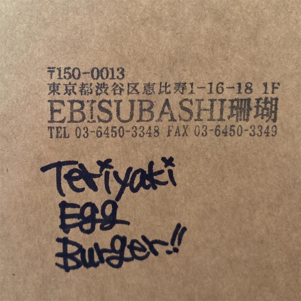 恵比寿【EBISUBASHI珊瑚】