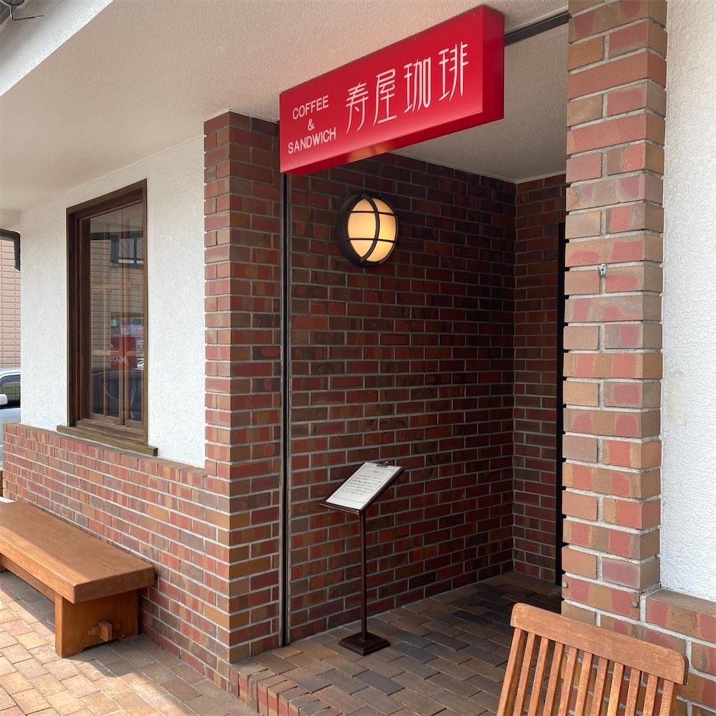 寿屋珈琲 宮内店