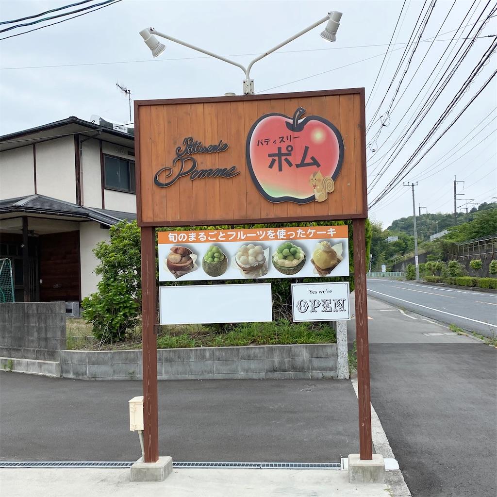 広島【パティスリー ポム】