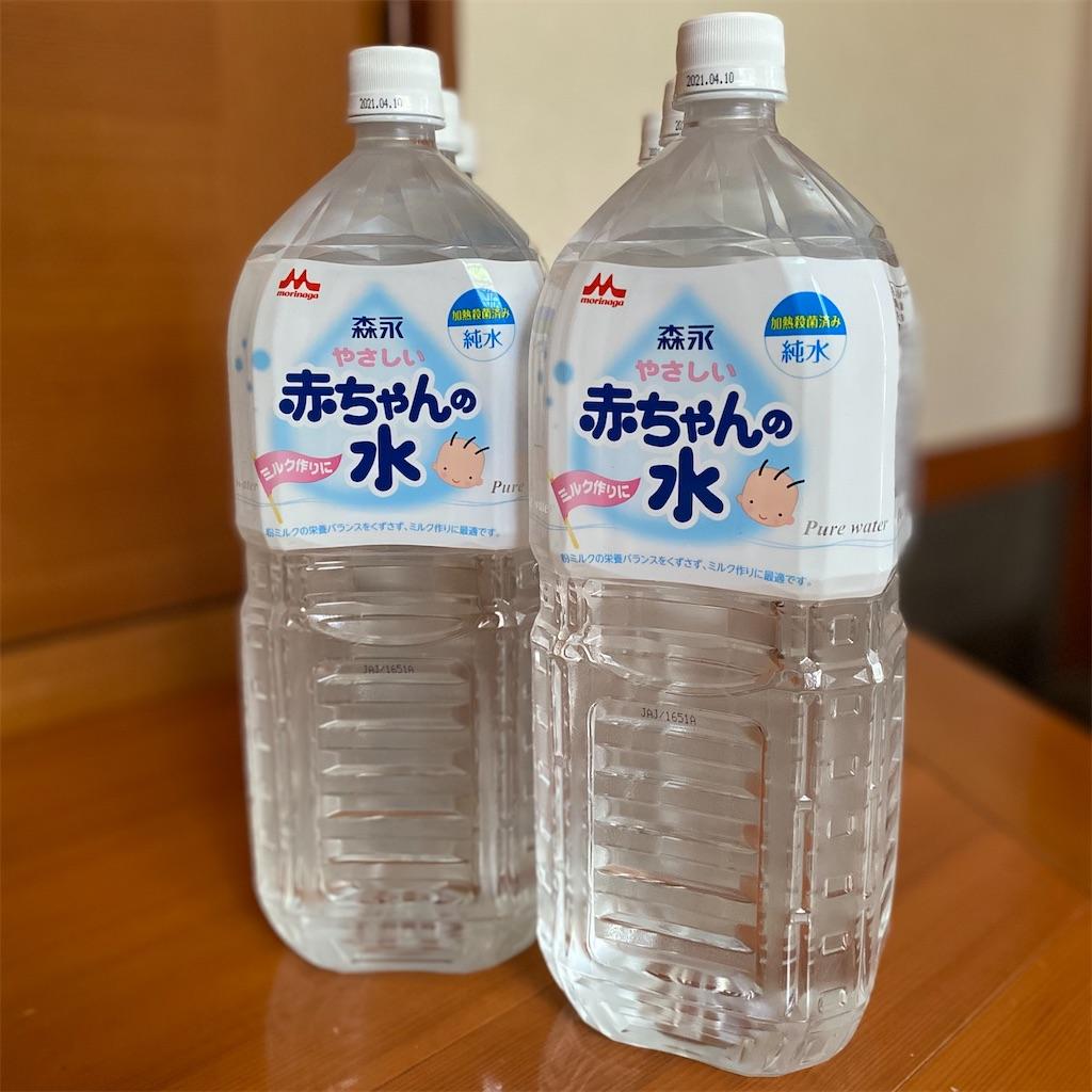 調乳用の水