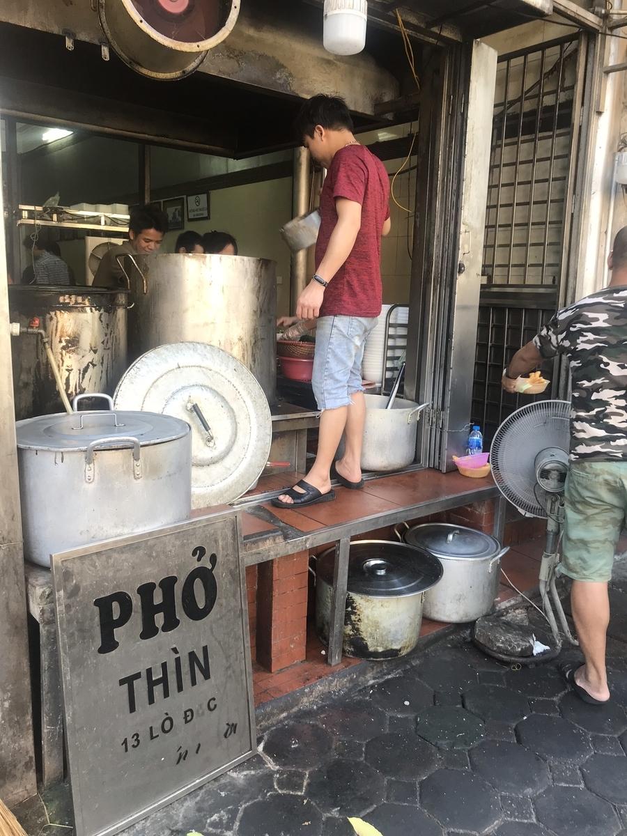 Pho Thins(フォー・ティン)