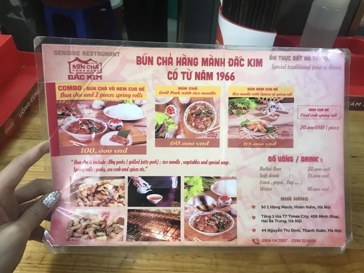 Bun Cha Dac Kim(ブンチャー ダックキム)