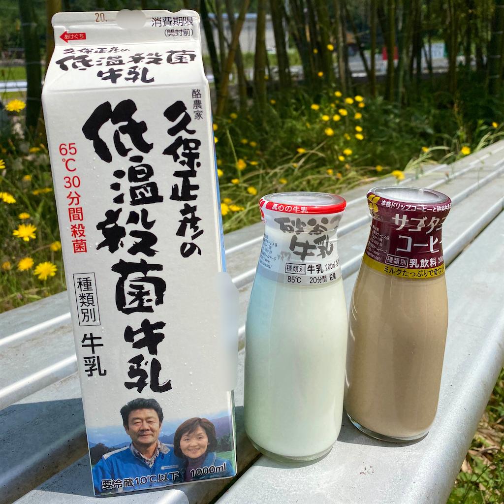 久保正彦の低温殺菌牛乳