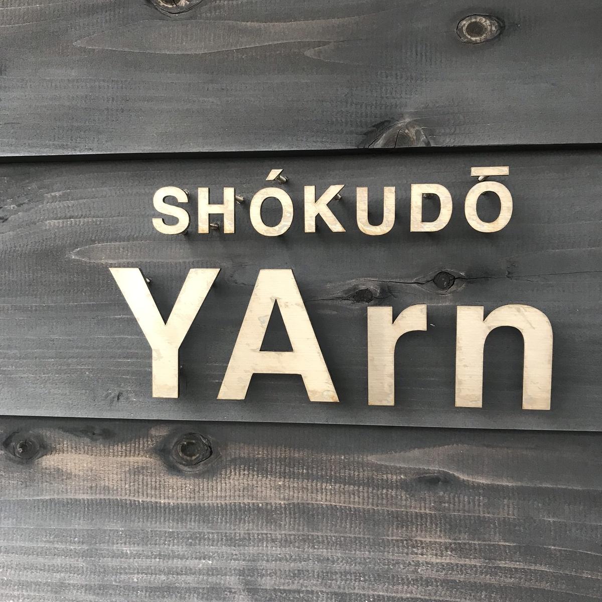 ショクドウ ヤーン(SHÓKUDŌ YArn)