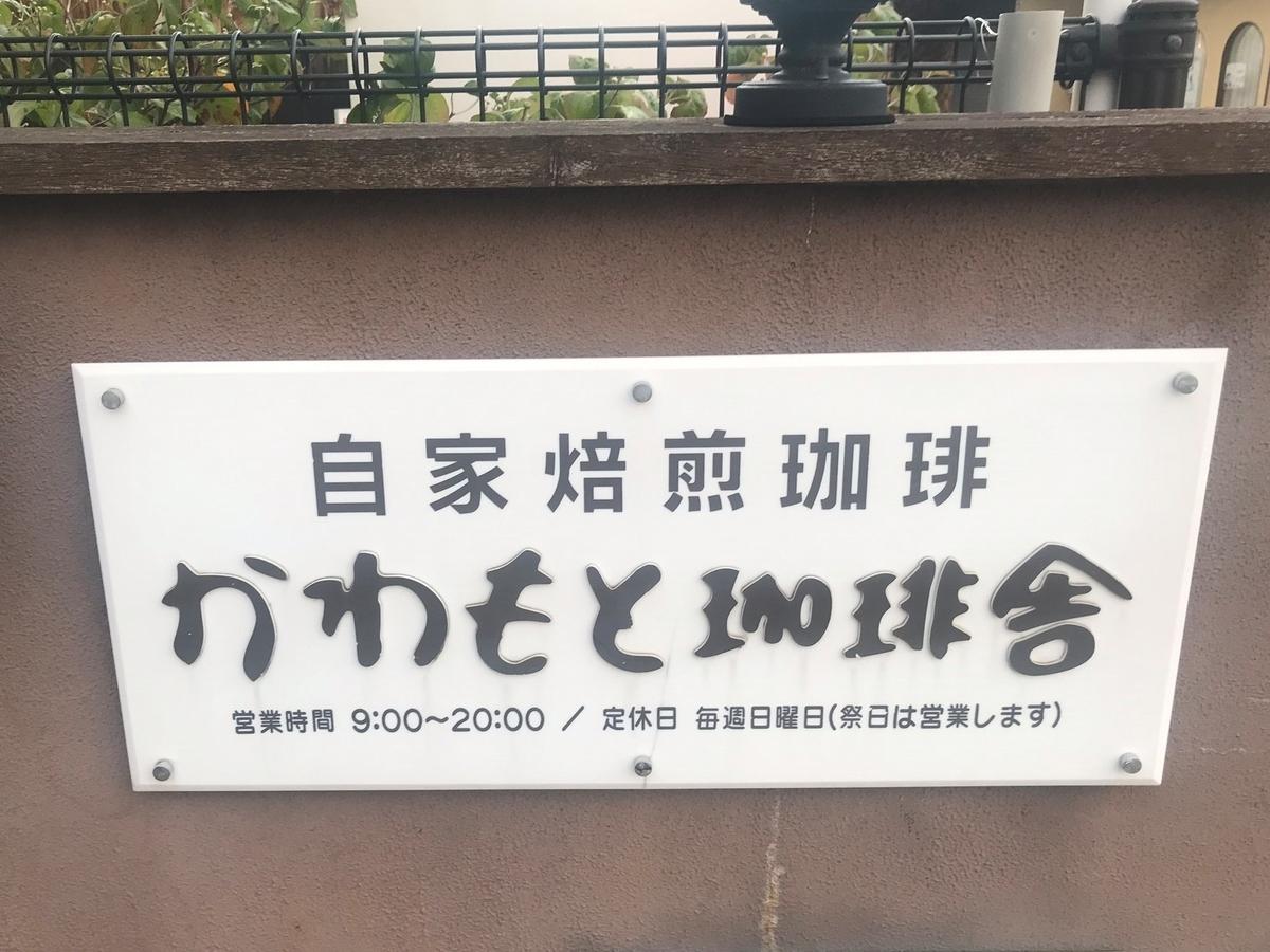 広島【かわもと珈琲舎】