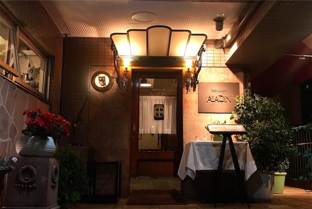広尾【レストラン アラジン】