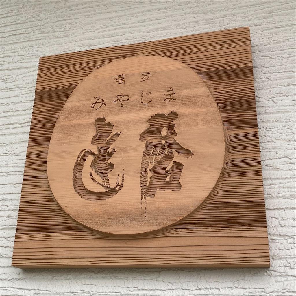 広島【みやじま達磨】