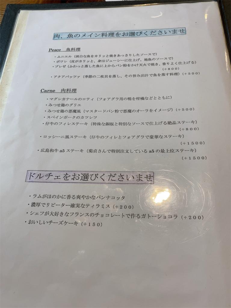 広島【リストランテ トーマス】