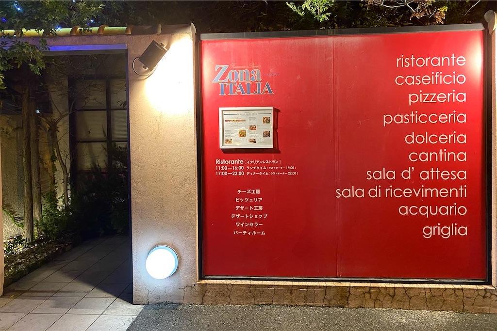 広島【ゾーナ イタリア(Zona ITALIA)】