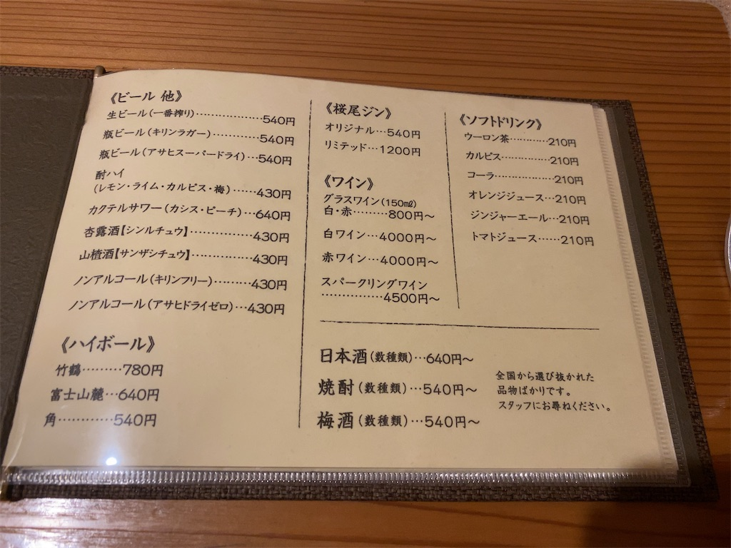 広島【啐啄よしおか】