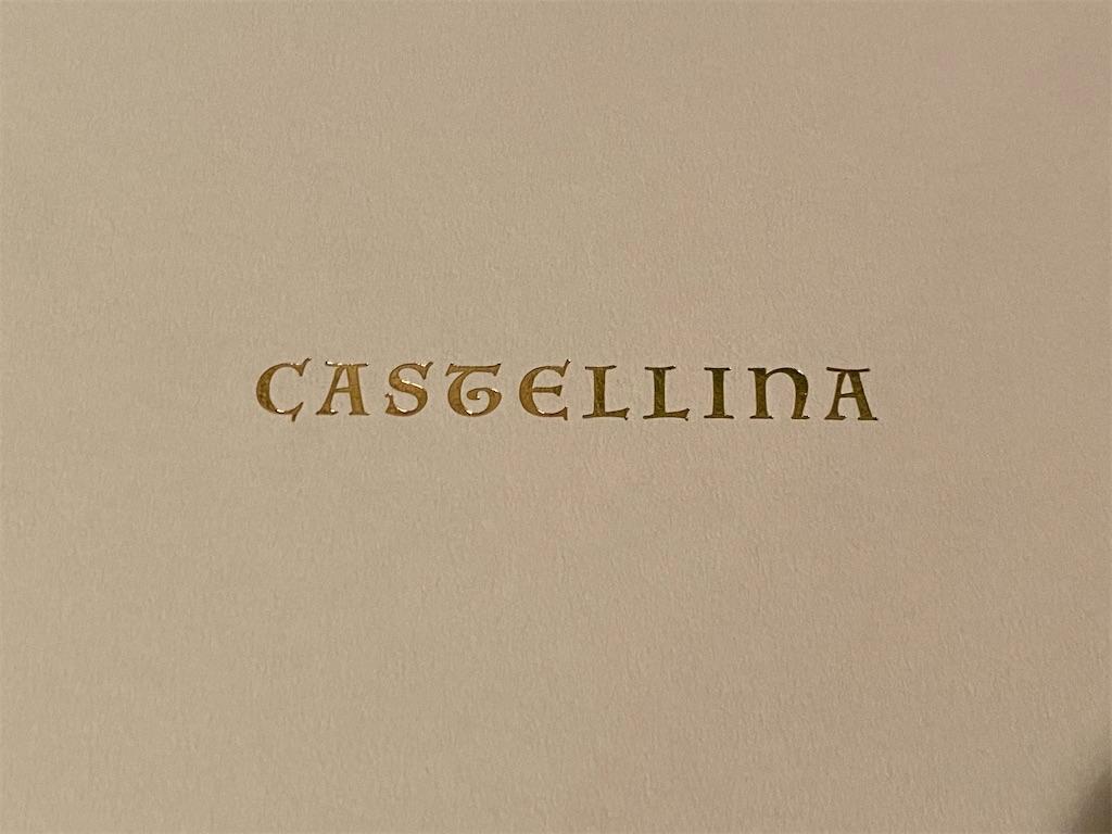 カステリーナ(castellina)