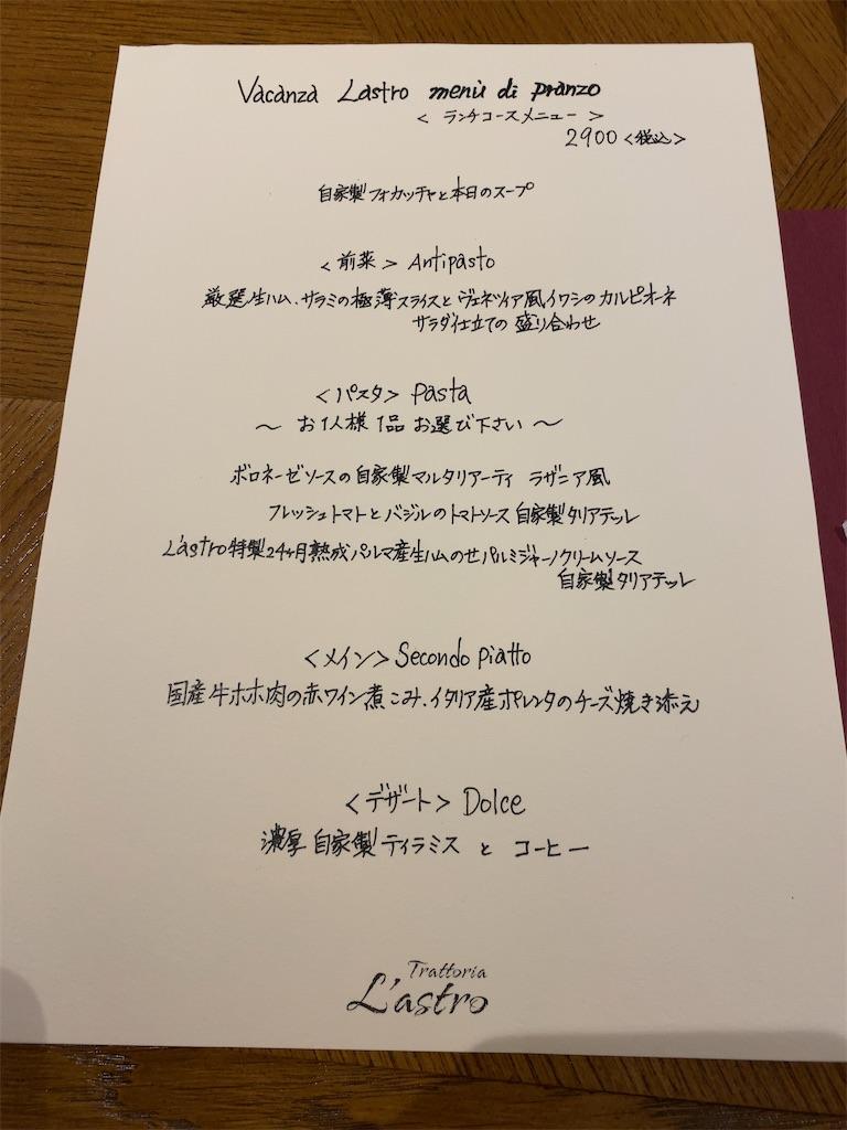 恵比寿【トラットリア ラストロ (Trattoria L'astro) 】