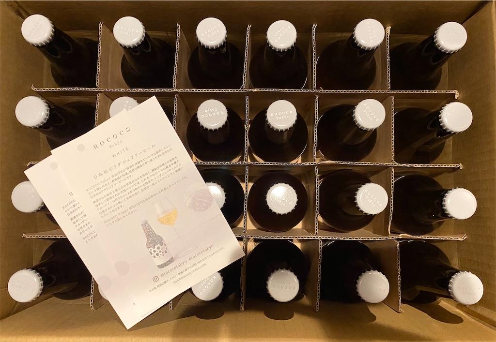 日本初のラグジュアリービール『ROCOCO Tokyo WHITE』