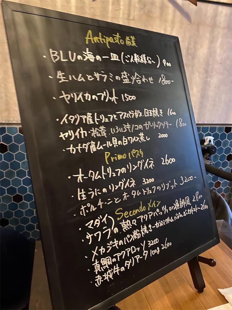 恵比寿【BLU(ブル)】