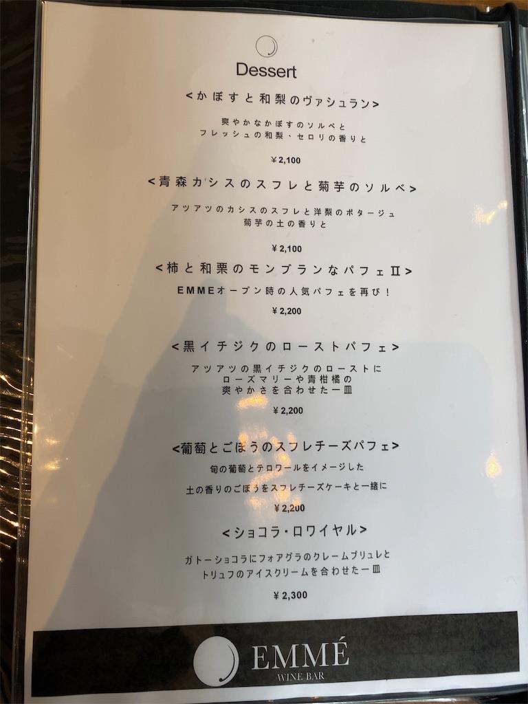 表参道【エンメ (EMME)】