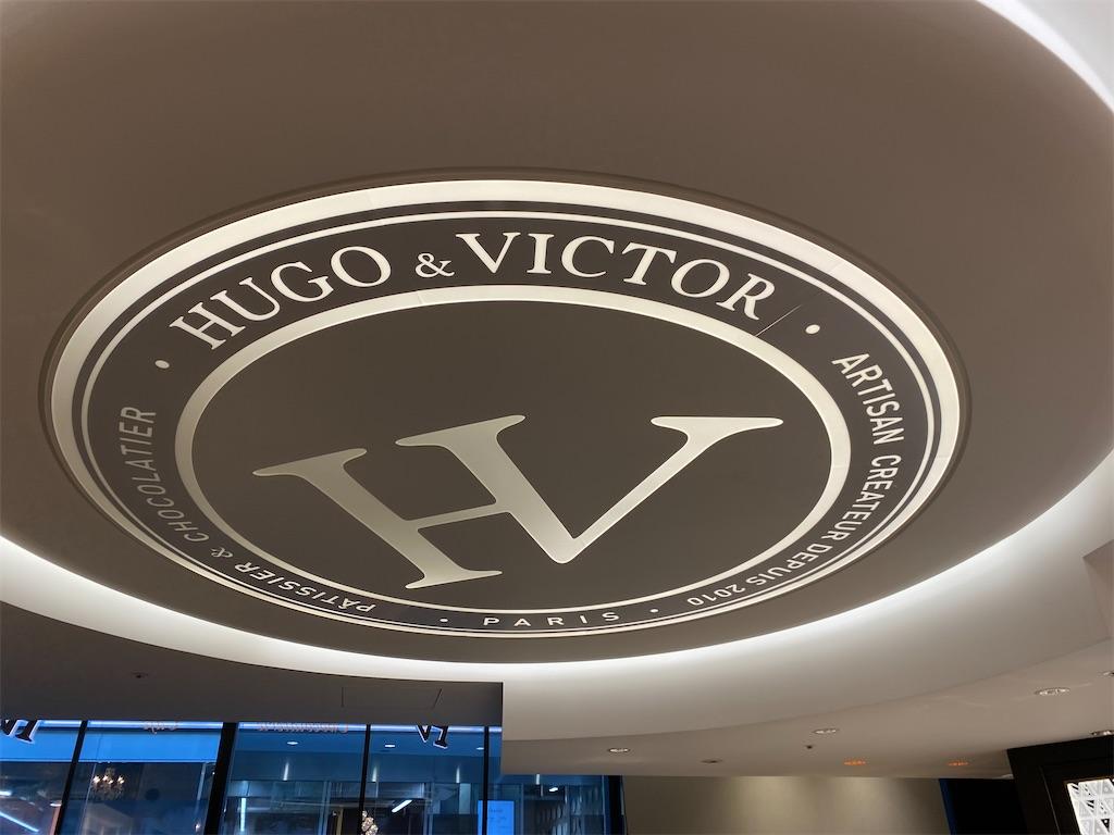 【HUGO & VICTOR(ユーゴ&ヴィクトール)】