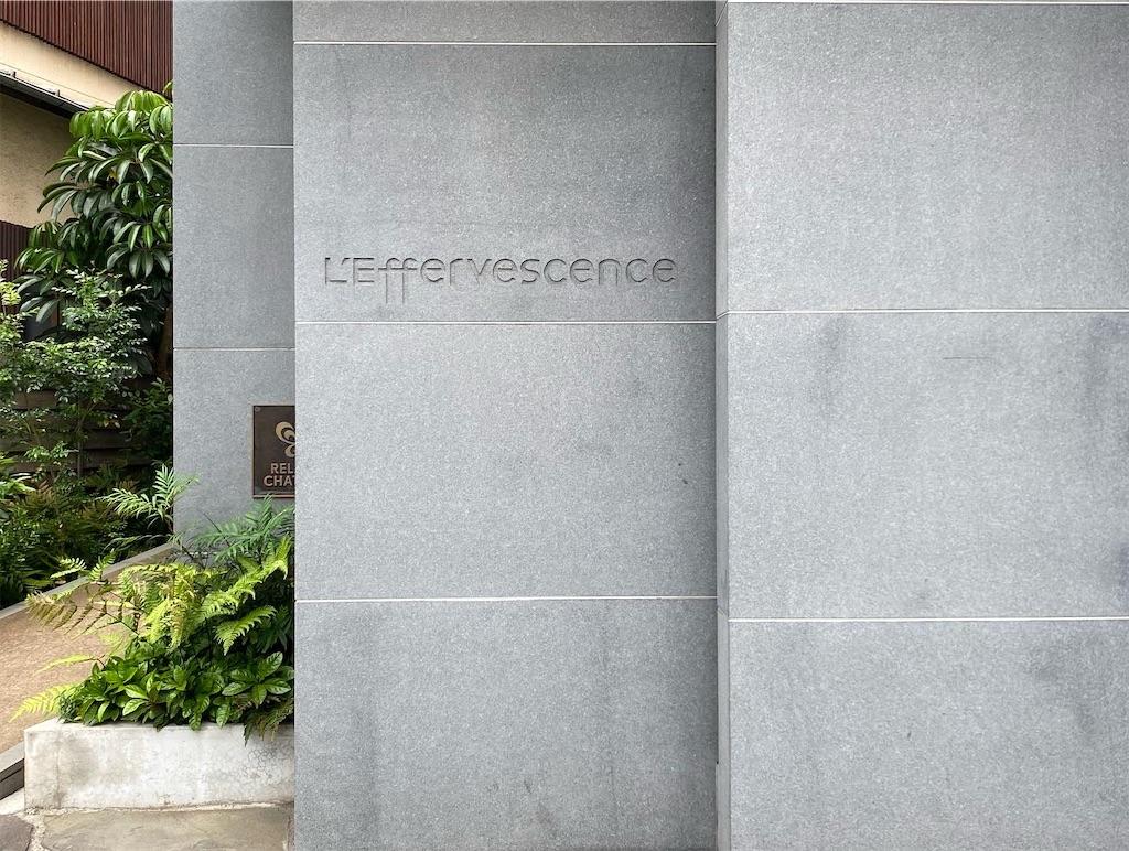 レフェルヴェソンス(L'Effervescence)