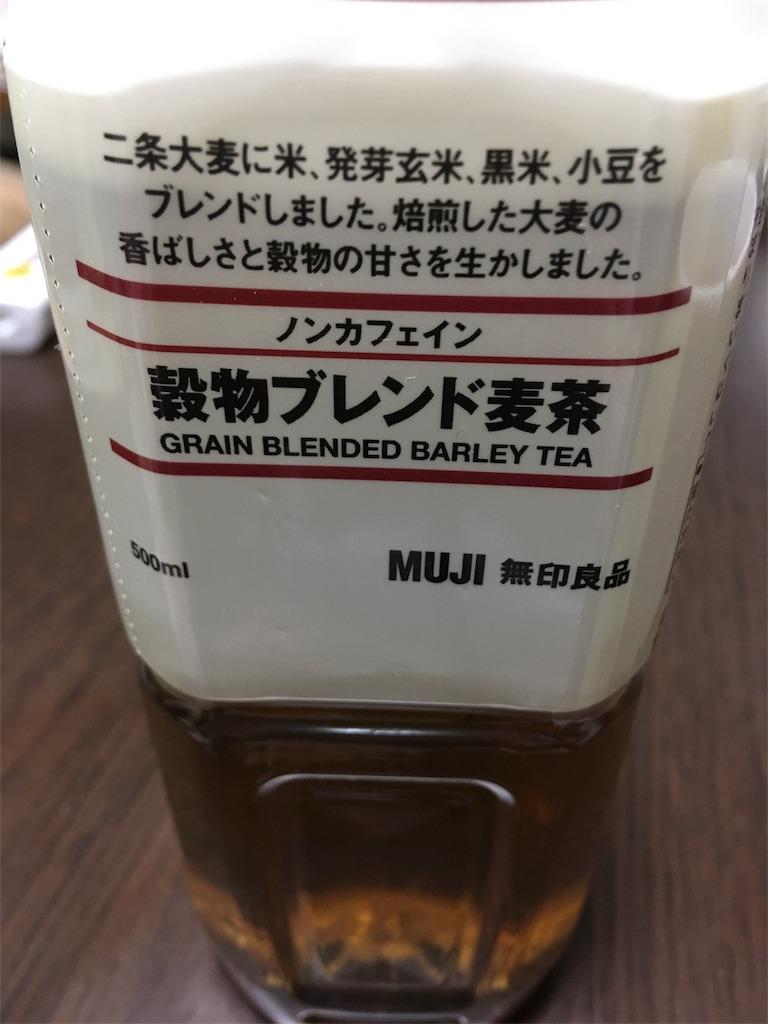 無印良品!穀物ブレンド茶