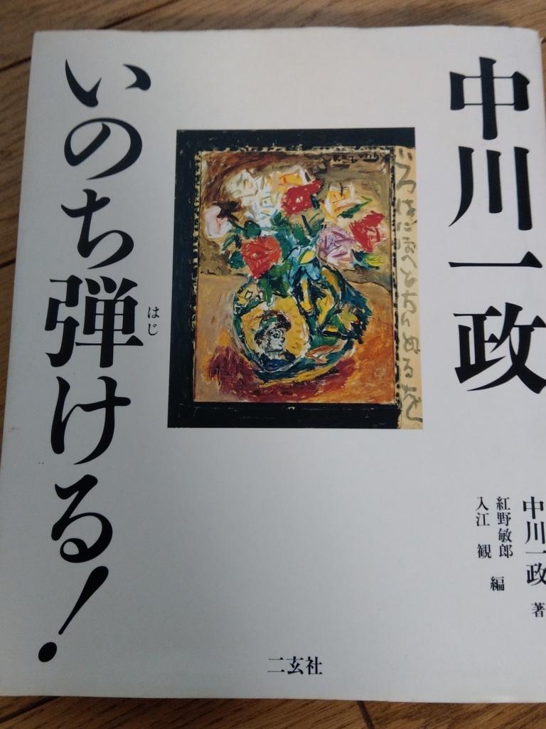 f:id:asadakeiko576:20170912105104j:plain