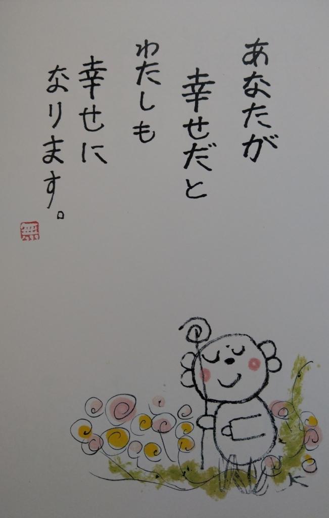 f:id:asadakeiko576:20180306173416j:plain