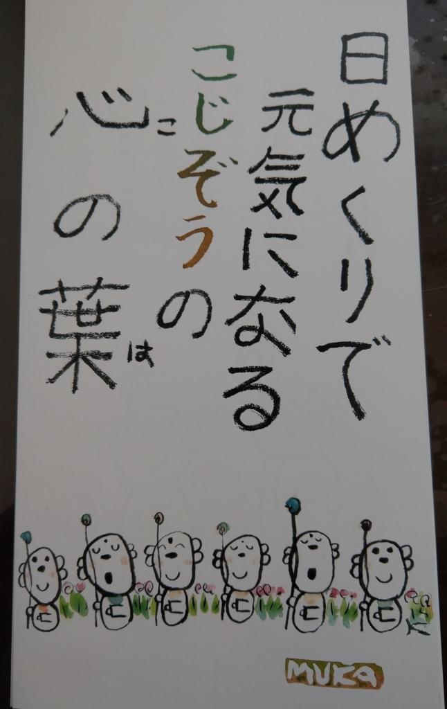 f:id:asadakeiko576:20180306173451j:plain