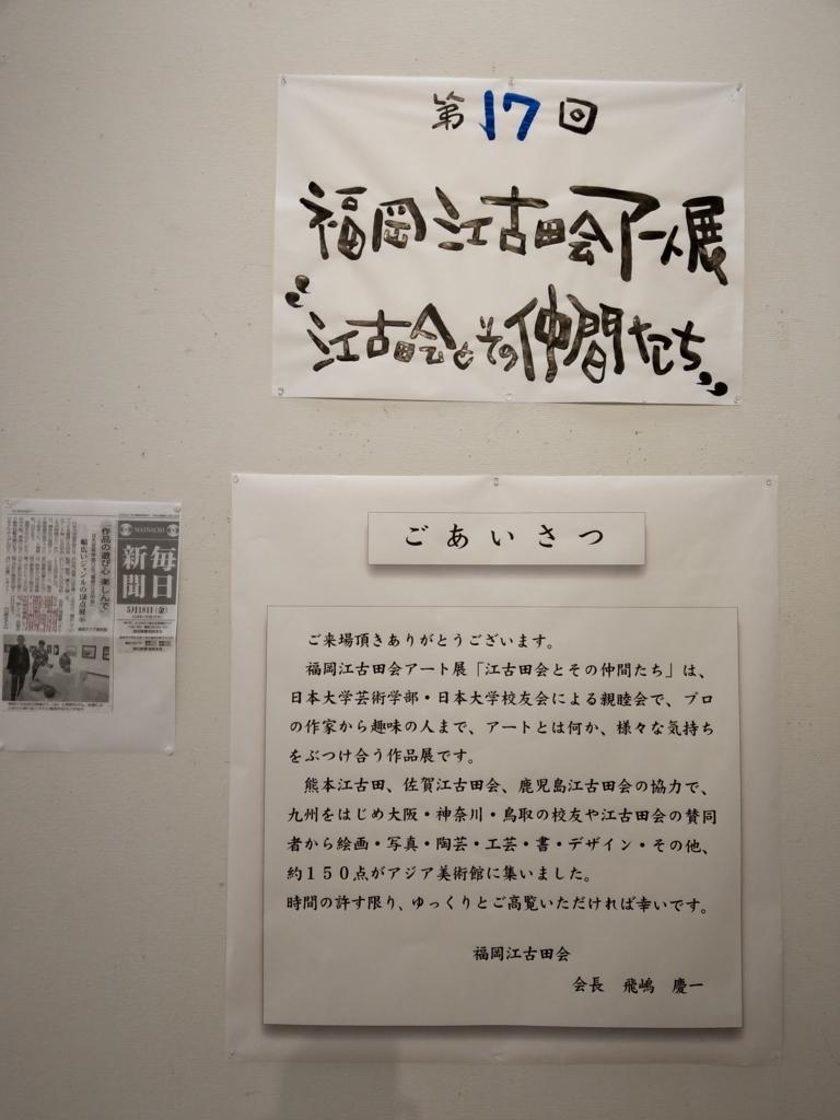 f:id:asadakeiko576:20180520175903j:plain