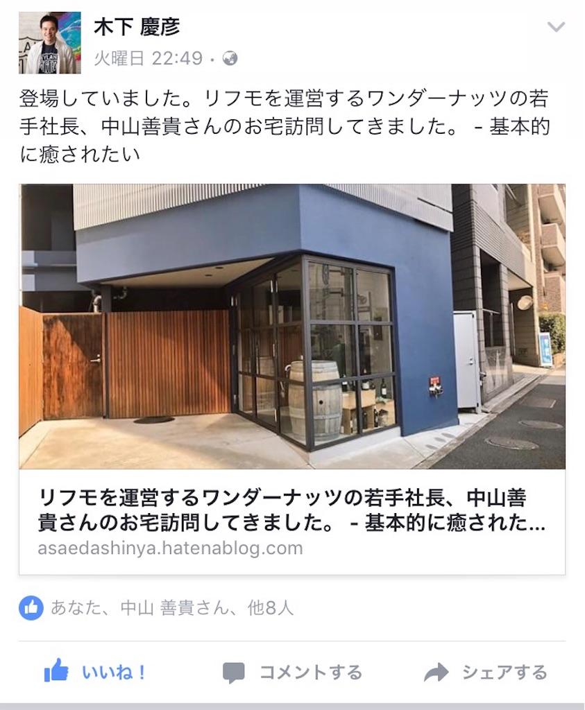 f:id:asaedashinya:20170427175051j:image