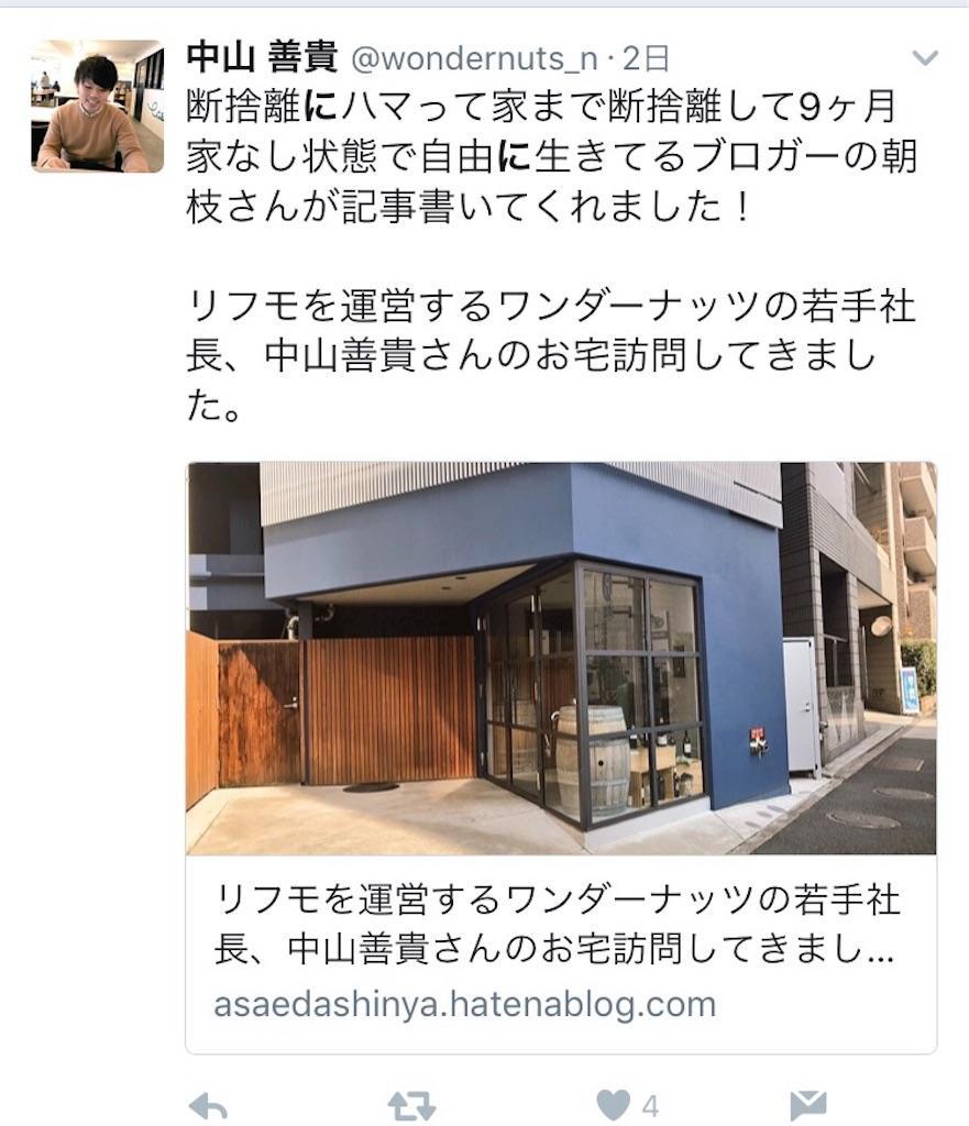 f:id:asaedashinya:20170427175130j:image