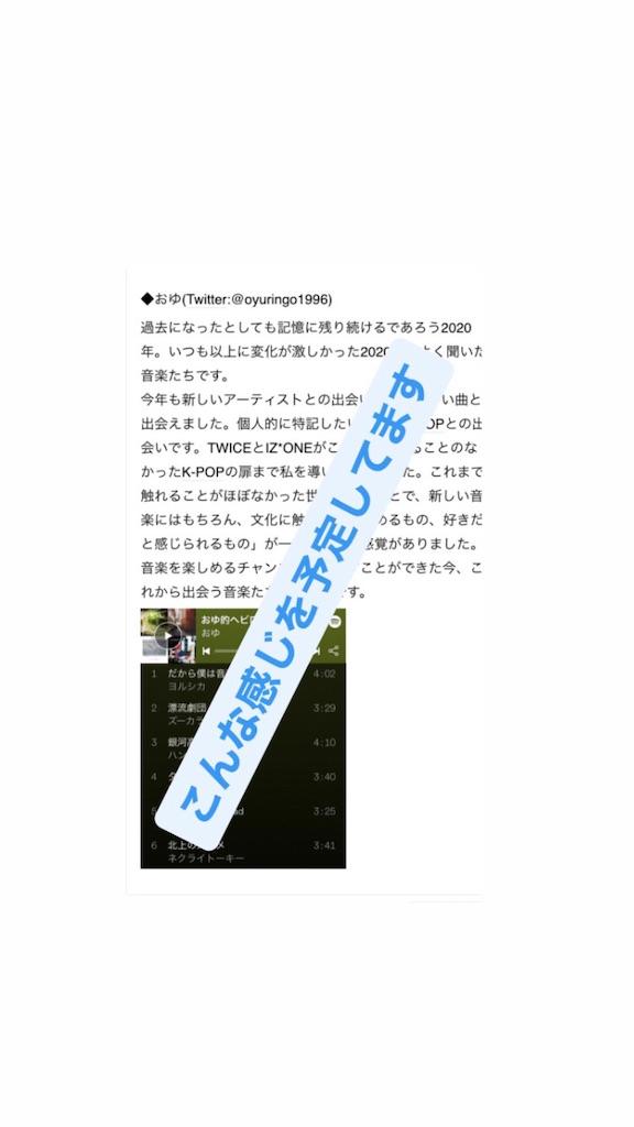 f:id:asagake3:20201220204940j:plain