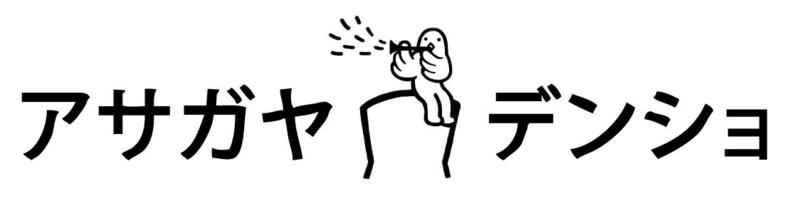 f:id:asagaya_densho:20110322140710j:image:w360