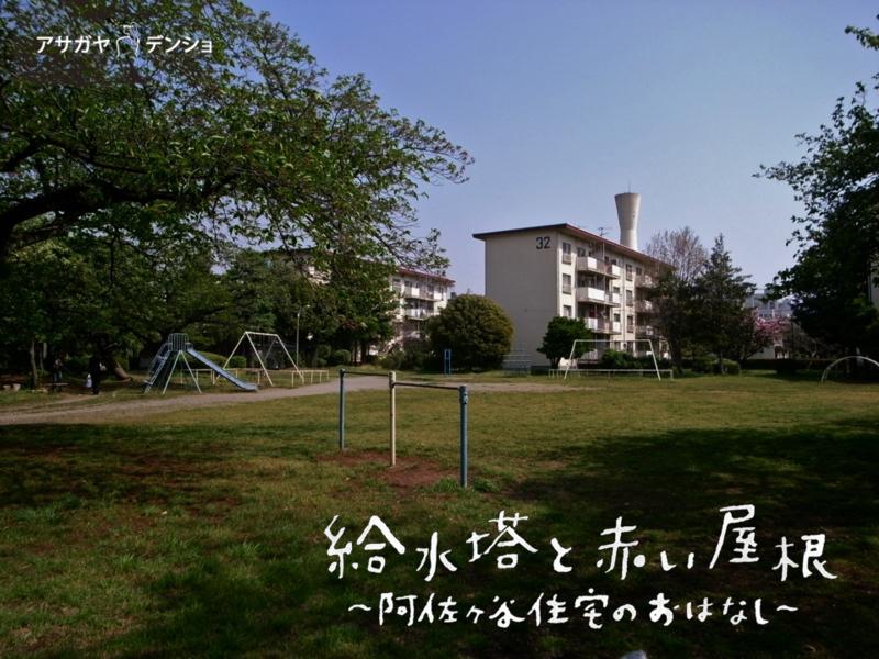 f:id:asagaya_densho:20110427092334j:image