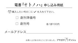 f:id:asagaya_densho:20110620185147j:image