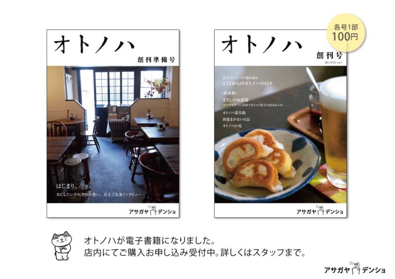 f:id:asagaya_densho:20110623084630j:image:w640