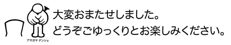 f:id:asagaya_densho:20130606200802j:image:w360