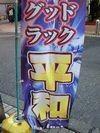 f:id:asagi_00a4ac:20081229095200j:image