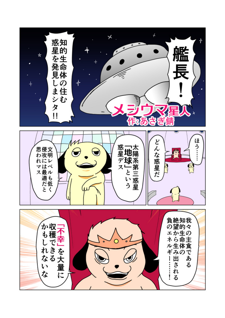 f:id:asagisabi:20160307212619j:plain
