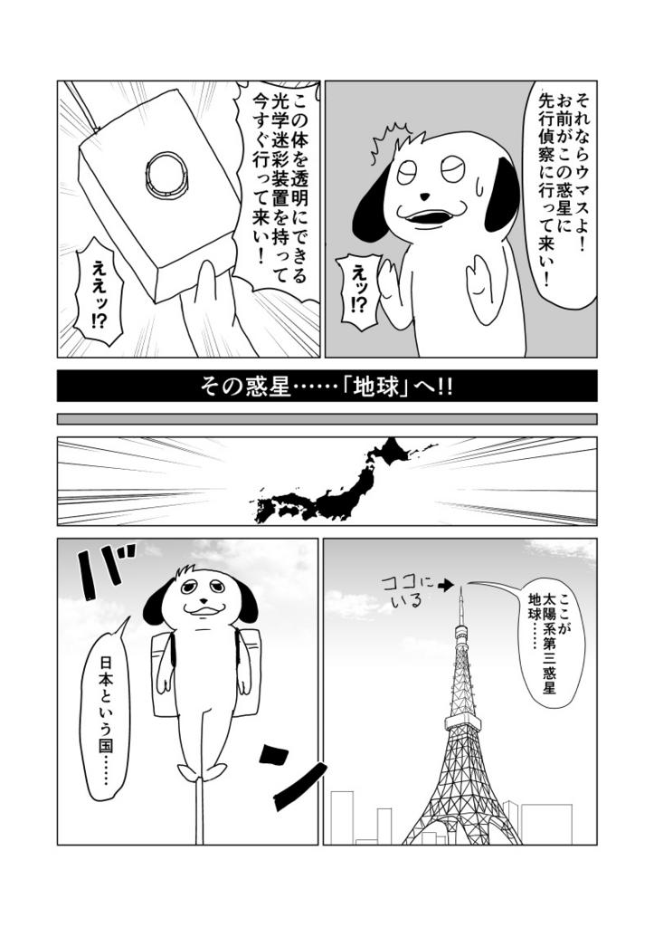 f:id:asagisabi:20160307212625j:plain