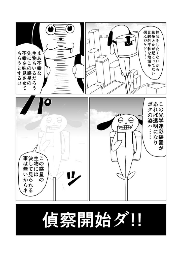 f:id:asagisabi:20160307212628j:plain