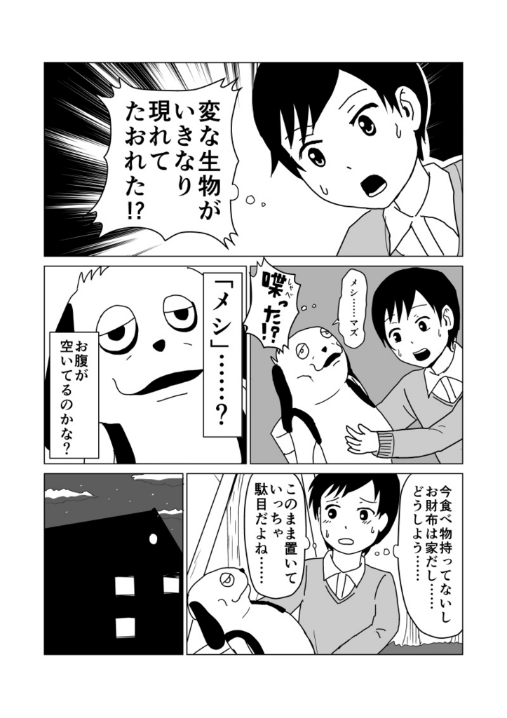 f:id:asagisabi:20160307212646j:plain