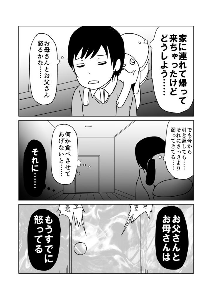 f:id:asagisabi:20160307212651j:plain