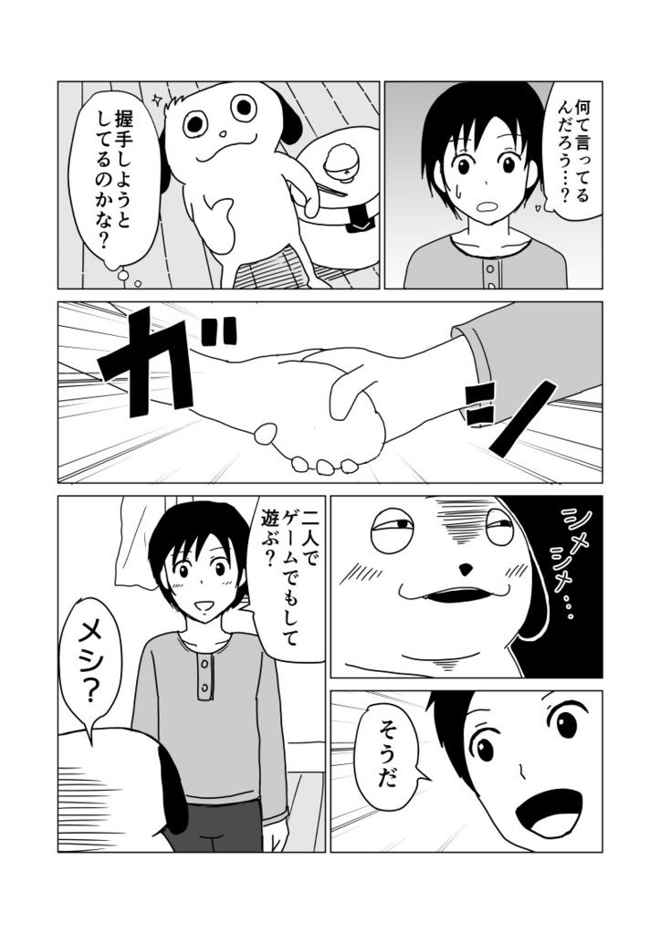 f:id:asagisabi:20160307212732j:plain
