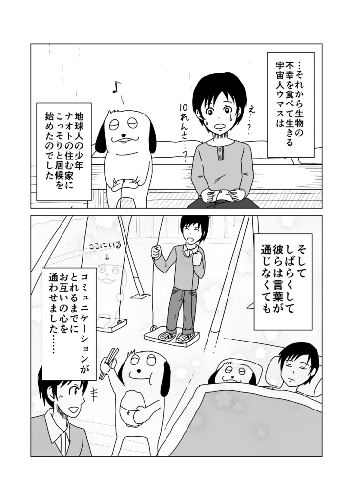 f:id:asagisabi:20160307212737j:plain