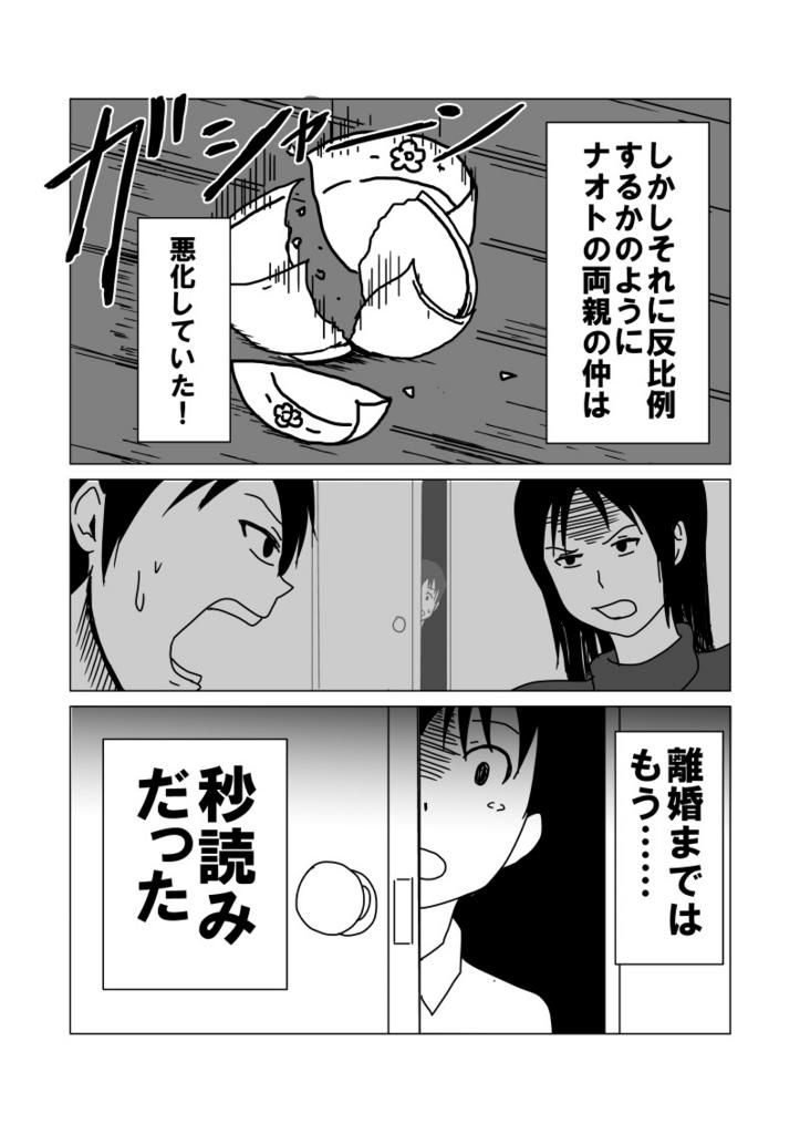 f:id:asagisabi:20160307212745j:plain